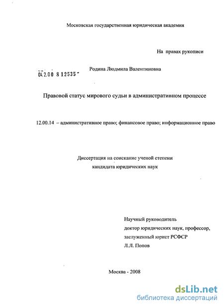 статус мирового судьи в административном процессе Правовой статус мирового судьи в административном процессе