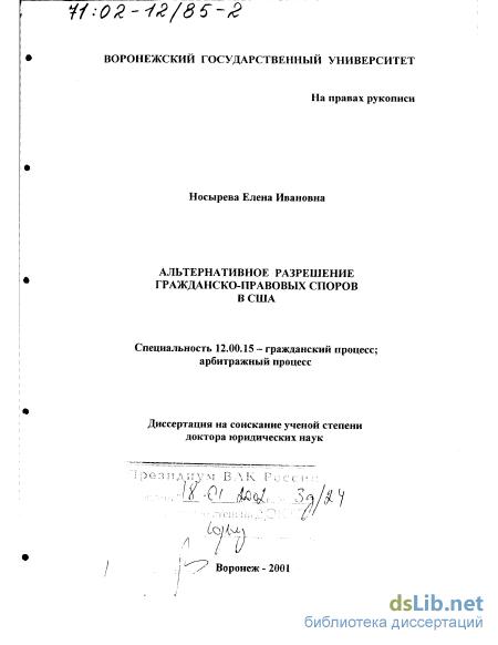 Альтернативное разрешение споров диссертация 2649
