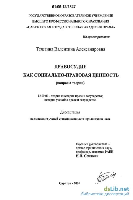 как социально правовая ценность Правосудие как социально правовая ценность Телегина Валентина Александровна