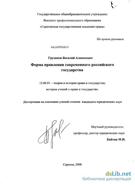 правления современного Российского государства Форма правления современного Российского государства