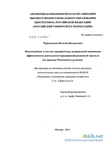 Мерчендайзинг в системе приоритетных направлений повышения  Мерчендайзинг в системе приоритетных направлений повышения эффективности деятельности предприятий розничной торговли на материалах Московского региона