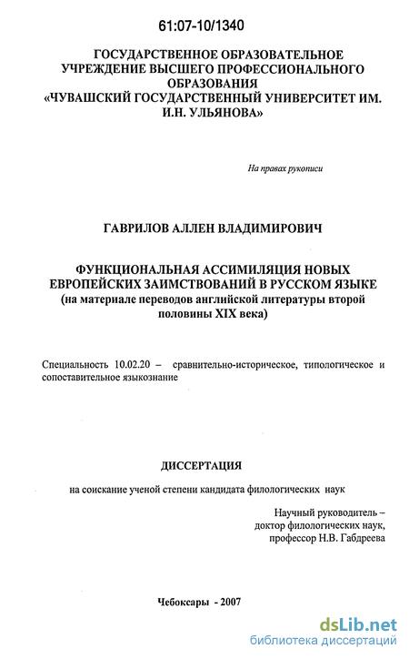 Диссертация заимствования в русском языке 5013