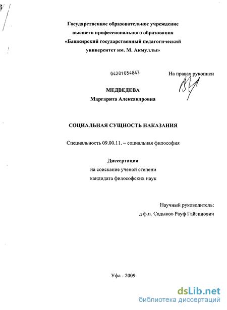 сущность наказания Социальная сущность наказания Медведева Маргарита Александровна