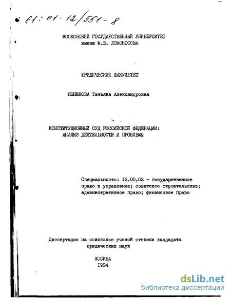 Диссертация конституционный суд рф 7247