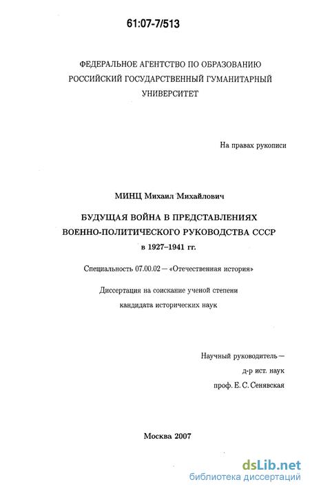 война в представлениях военно политического руководства СССР в  Будущая война в представлениях военно политического руководства СССР в 1927 1941 гг