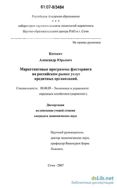 программы факторинга на российском рынке услуг кредитных организаций Маркетинговые программы факторинга на российском рынке услуг кредитных организаций