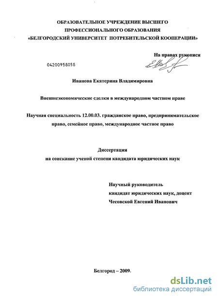 сделки в международном частном праве Внешнеэкономические сделки в международном частном праве