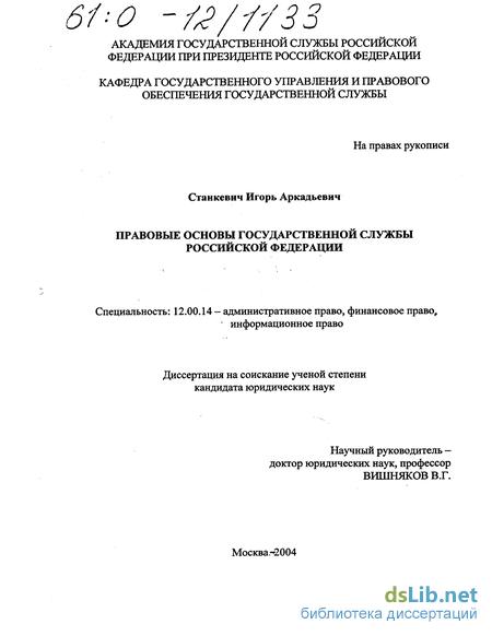 Диссертация правовые основы государственной службы 2804