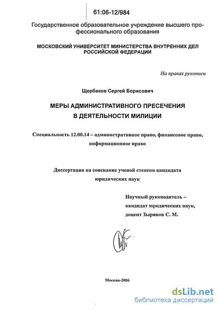 Меры административного пресечения диссертация 8201