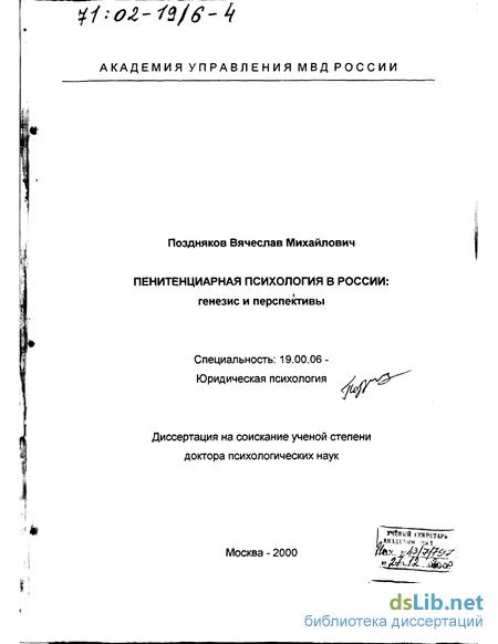 психология в России Генезис и перспективы  Пенитенциарная психология в России Генезис и перспективы
