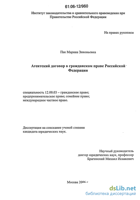 агентский договор на оказание экскурсионных услуг образец - фото 6