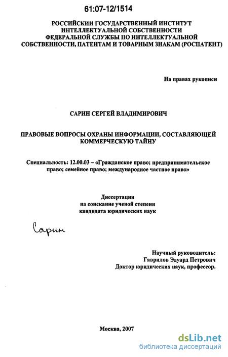 Правовой режим коммерческой тайны диссертация 9310