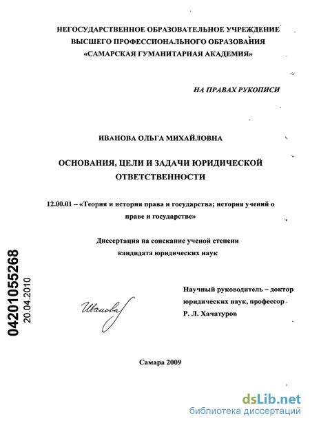 цели и задачи юридической ответственности  Основания цели и задачи юридической ответственности Иванова Ольга Михайловна