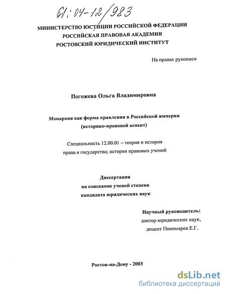 Наследственная права в абсолютной монархии в россии