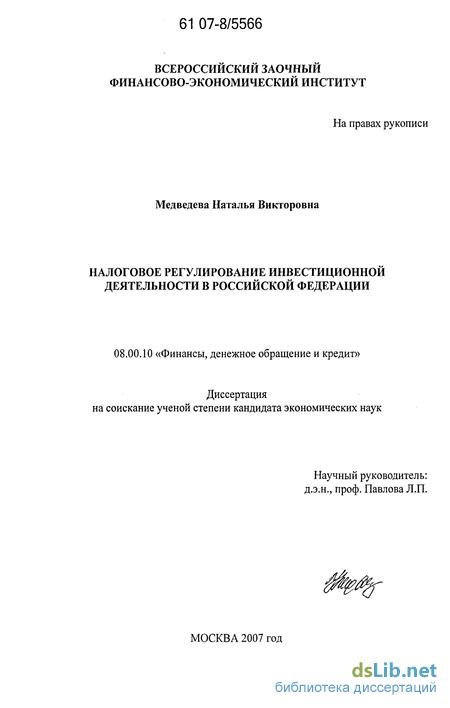 регулирование инвестиционной деятельности в Российской Федерации Налоговое регулирование инвестиционной деятельности в Российской Федерации Медведева Наталья Викторовна