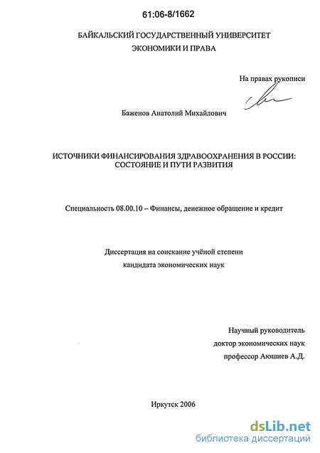 финансирования здравоохранения в России состояние и пути развития Источники финансирования здравоохранения в России состояние и пути развития