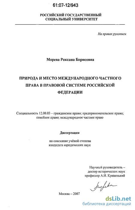 Федосеева г.ю.международное частное право учебник.м.профобразование,