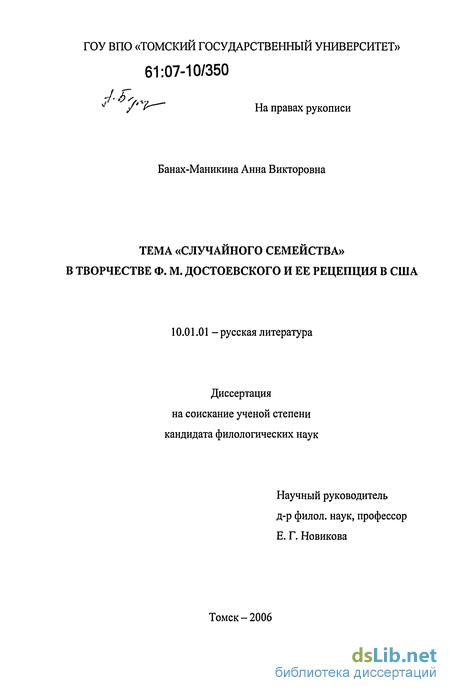 Тема случайного семейства в творчестве Ф М Достоевского и ее  Диссертация 480 руб доставка 10 минут круглосуточно без выходных и праздников
