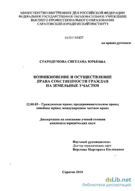 и осуществление права собственности граждан на земельные участки Возникновение и осуществление права собственности граждан на земельные участки