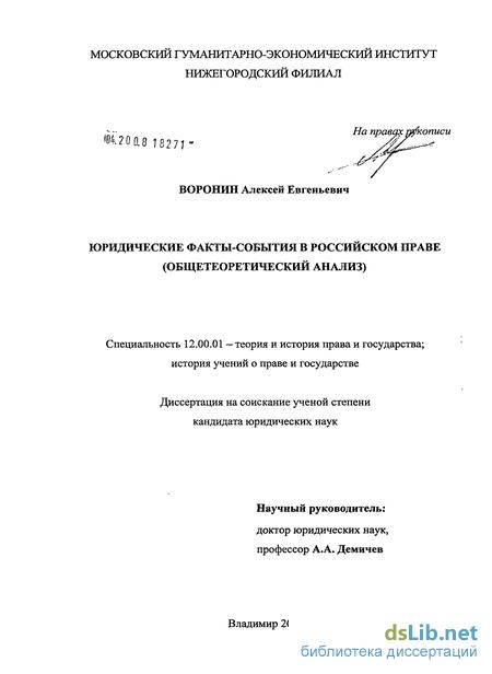 факты события в российском праве общетеоретический анализ Юридические факты события в российском праве общетеоретический анализ