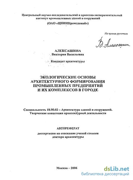 Автореферат кандидатской диссертации по экологии 8193