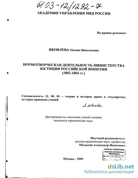 деятельность министерства юстиции Российской Империи гг  Нормотворческая деятельность министерства юстиции Российской Империи 1802 1864 гг