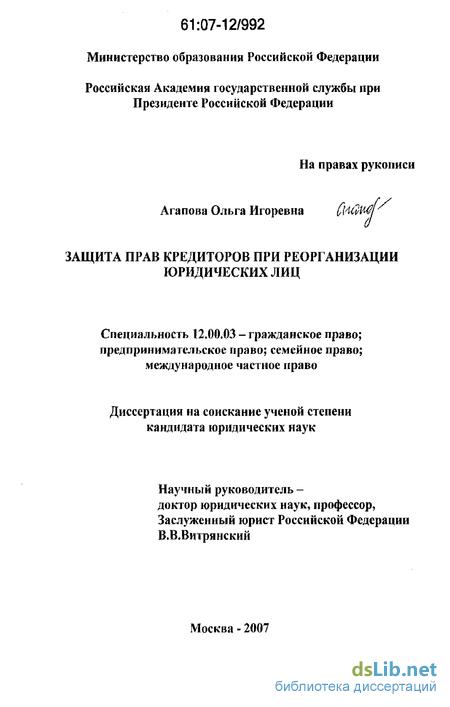Защита прав кредиторов диссертация 1048