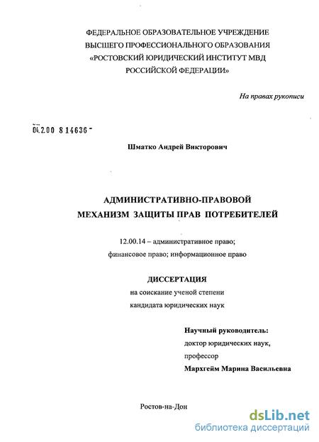 правовой механизм защиты прав потребителей Административно правовой механизм защиты прав потребителей