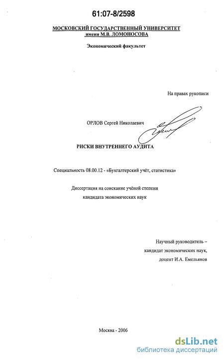 внутреннего аудита Риски внутреннего аудита Орлов Сергей Николаевич