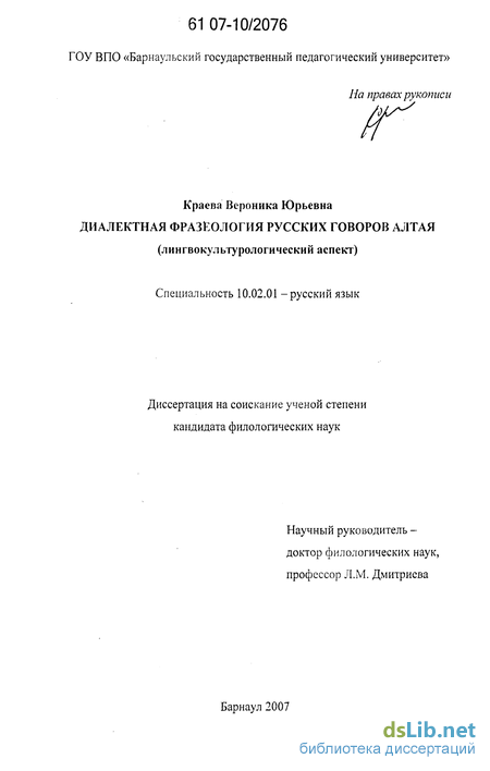 Словарь русских говоров алтая