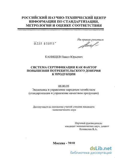 Герасимов вб сертификация сертификация продукции т-590