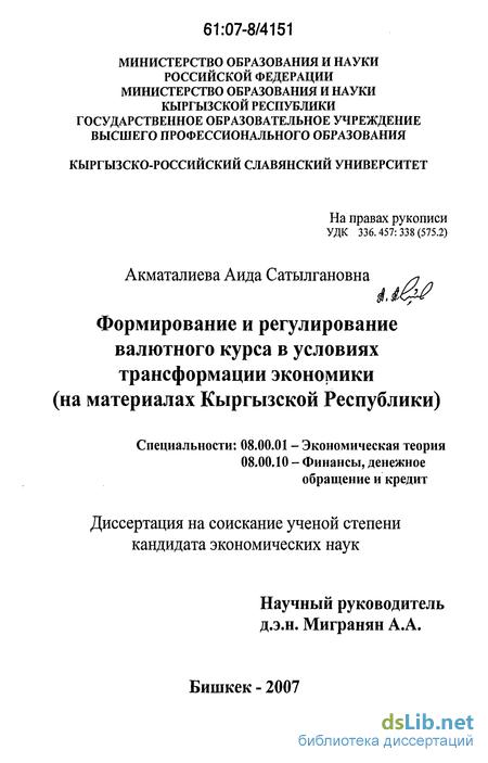 Курс доллара московский кредитный банк