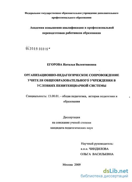 педагогическое руководство коллективом шпаргалка - фото 6