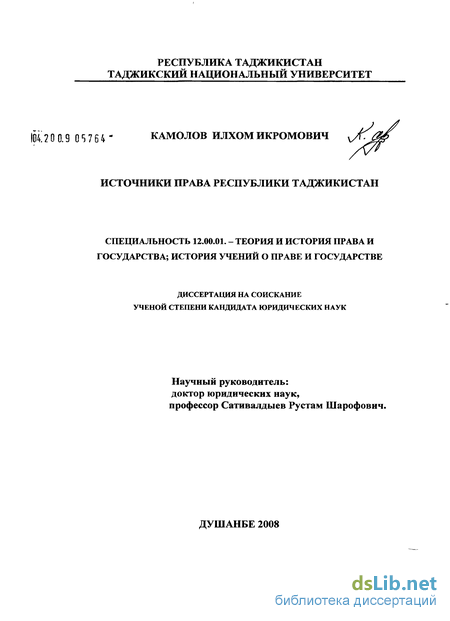 права Республики Таджикистан Источники права Республики Таджикистан