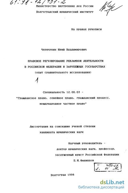 Диссертация правовое регулирование рекламной деятельности 8743