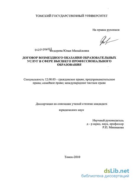 Договор возмездного оказания образовательных услуг диссертация 6042