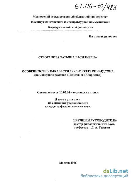 Академический стиль и особенности языка диссертации 7943