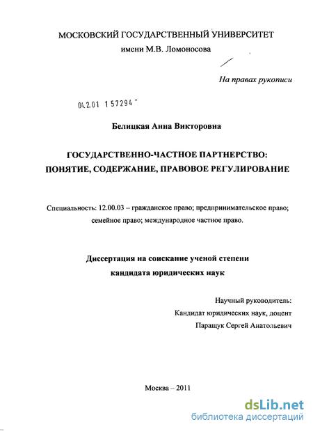 частное партнерство понятие содержание правовое регулирование Государственно частное партнерство понятие содержание правовое регулирование Белицкая Анна Викторовна