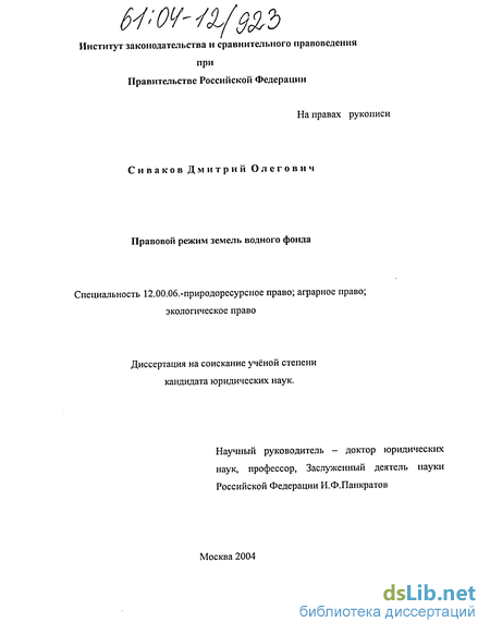 Правовой режим использования и охраны природных ресурсов. учебное пособие