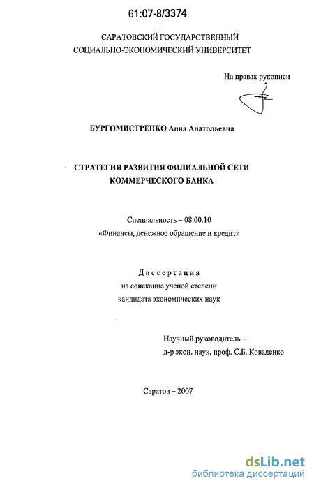 Стратегия развития коммерческого банка диссертация 6642