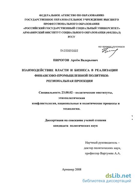 Диссертации взаимодействие власти и бизнеса 6036