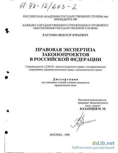 экспертиза законопроектов в Российской Федерации Правовая экспертиза законопроектов в Российской Федерации