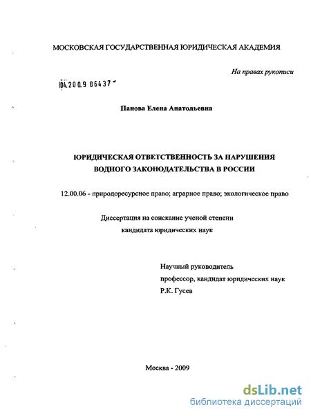 Реферат юридическая ответственность за нарушение водного законодательства 5375