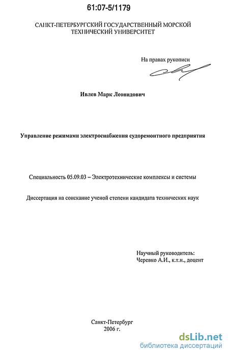 Гражданский кодекс глава 6 электроснабжение получение ТУ от энергетической компании в Никольский тупик