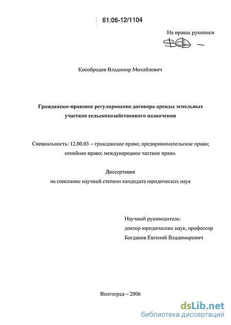 Образец Договора Субаренды Земельного Участка Сельхозназначения - фото 10