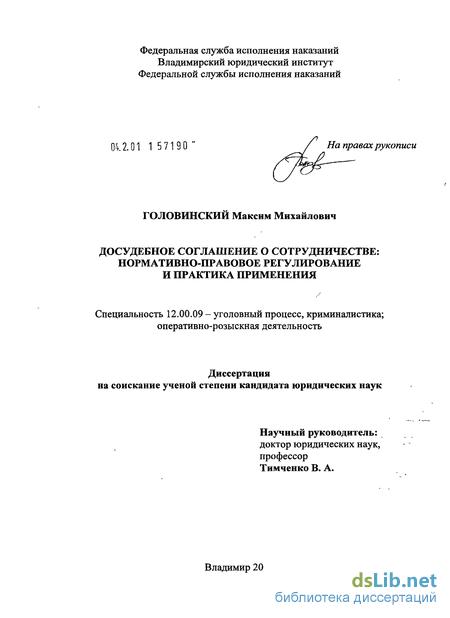 Диссертация досудебное соглашение о сотрудничестве в уголовном процессе 6470