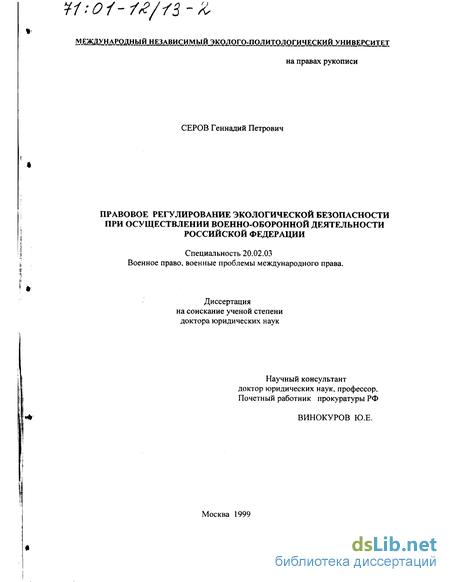 приказ об обеспечении экологической безопасности на предприятии образец