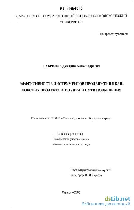 инструментов продвижения банковских продуктов Эффективность инструментов продвижения банковских продуктов