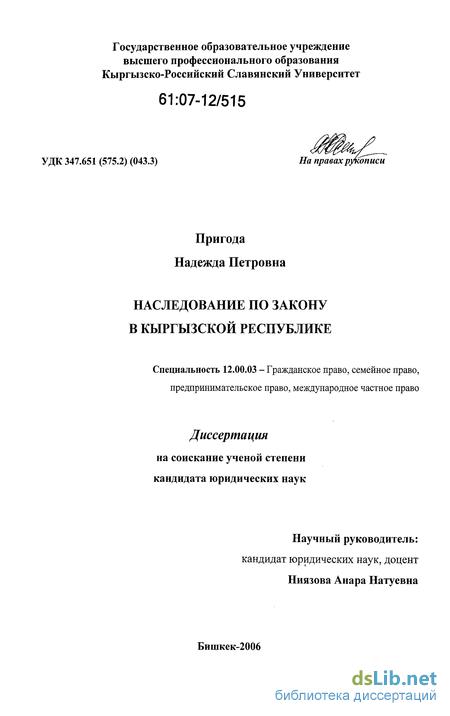 курсовая работа наследование по закону Портал правовой  наследование по закону диплом 2016
