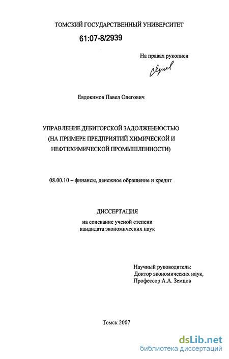 дебиторской задолженностью Управление дебиторской задолженностью Евдокимов Павел Олегович